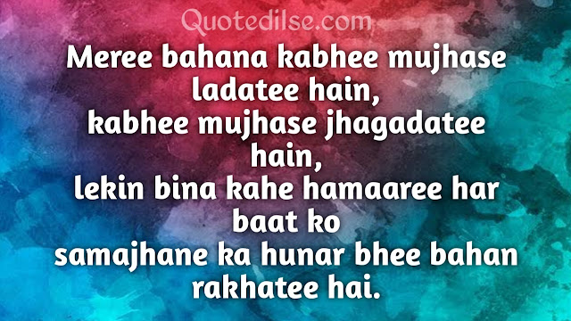 Bhai pe Quotes In Hindi