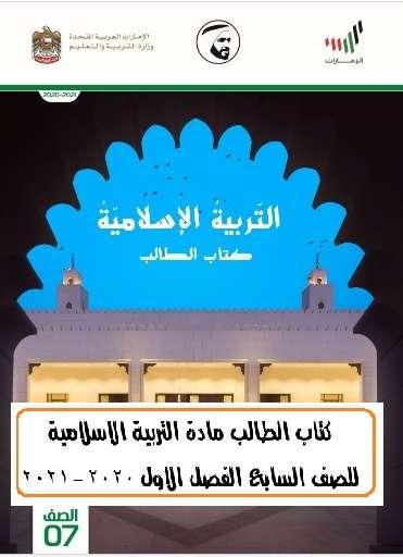 كتاب الطالب مادة التربية الاسلامية للصف السابع الفصل الاول 2020-2021 تعليم الامارات