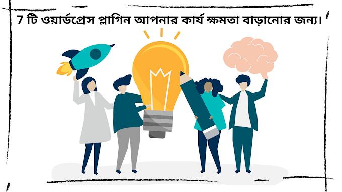7 টি ওয়ার্ডপ্রেস প্লাগিন আপনার কার্য ক্ষমতা বাড়ানোর জন্য। - WordPress Plugin To Improve Productivity In Bangla.