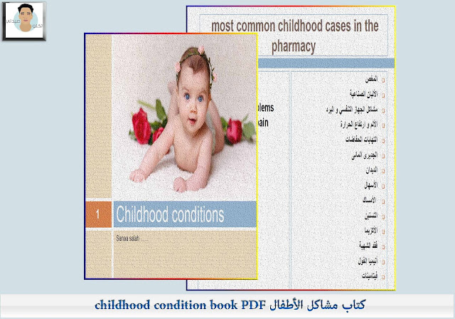 كتاب مشاكل الأطفال childhood condition book PDF