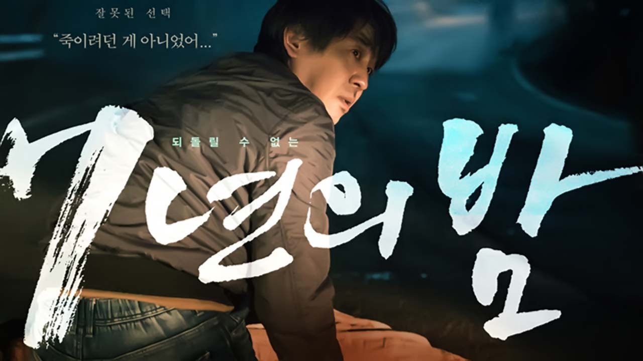 Seven Years of Night (2018) Subtitle Indonesia