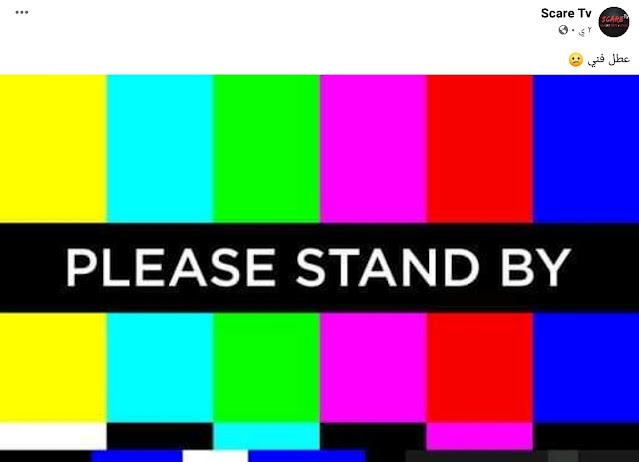 تردد قناة Scare tv الجديد 2021
