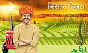 Kisan Diwas/ National Farmers Day 2018 Slogans