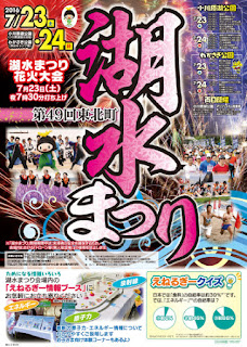 Tohoku Town Lake Festival 2016 poster 平成28年第49回東北町湖水まつり Tohoku-machi Kosui Matsuri