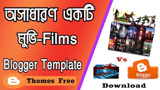 Blogger অসাধারণ Movie-Films Templates Mobile And Desktop Friendly!