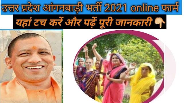 uttar pradesh anganwadi bharti online form 2021| आंगनबाड़ी कार्यकत्री भर्ती प्रक्रिया 2021