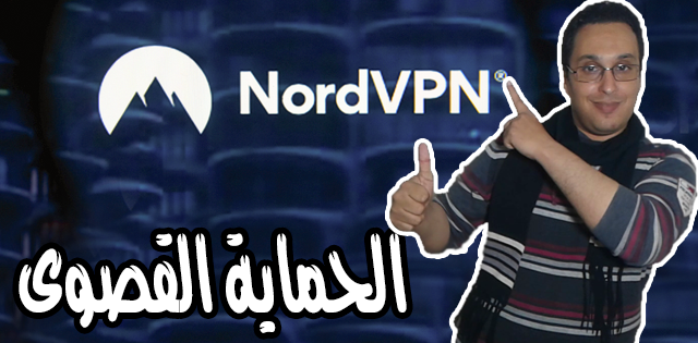 أقوى و أفضل خدمة VPN حاليًا لتصفح الانترنت بُحرية وأمان -NordVPN -