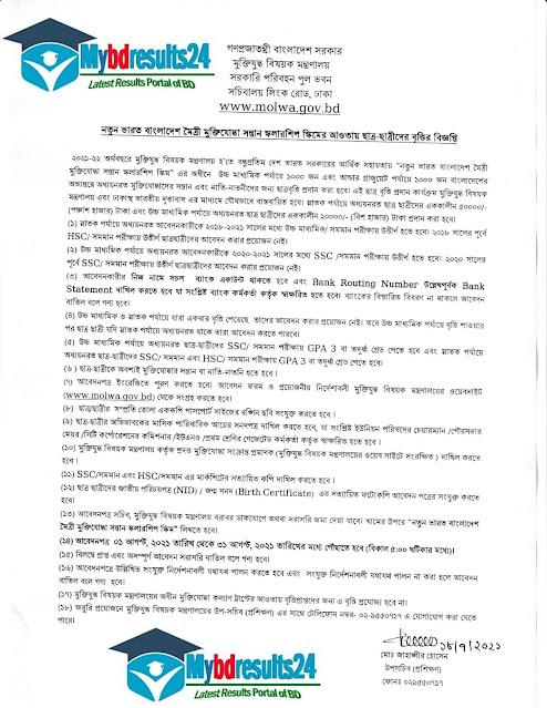 NUTUN India-Bangladesh Friendship Freedom Fighter Children Scholarship 2021