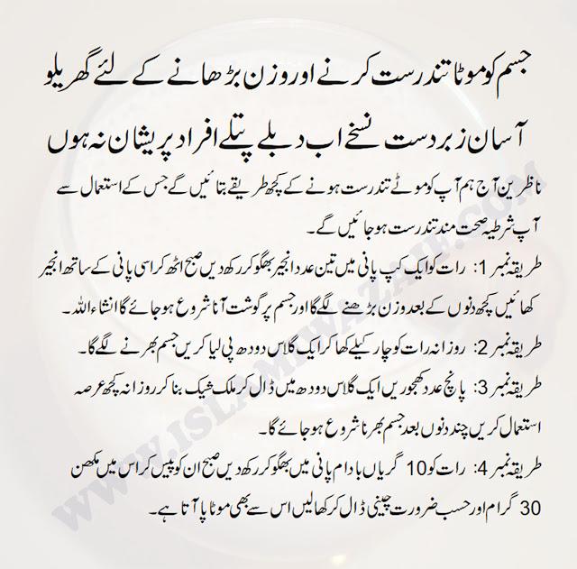 weight gain tips in urdu