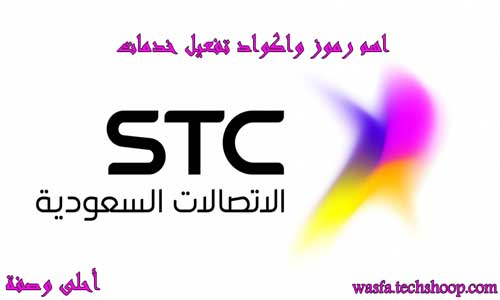 تعرف على اهم رموز واكواد تفعيل خدمات stc السعودية والغائها