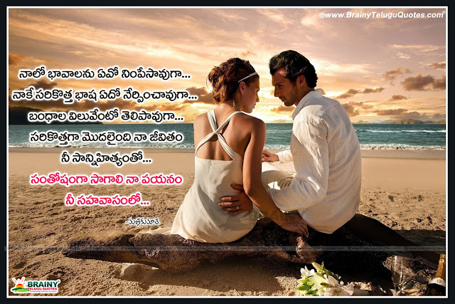 Here is New Telugu Love quotes, Love messages in telugu, heart touching telugu love quotes, Latest telugu love quotations, Heart touching telugu love quotes for youth, Beautiful telugu love messages,Heart touching Telugu Love quotes with couple hd wallpapers,Heart touching love quotes love messages love sms in telugu, beautiful telugu love quotations online sms messages for lovers, Best telugu love quotations