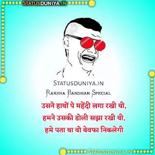 Funny Raksha Bandhan Quotes Images 2021, उसने हाथों पे महेंदी लगा रखी थी, हमने उसकी डोली सझा रखी थी, हमे पता था वो बेवफा निकलेगी…😂😂😂