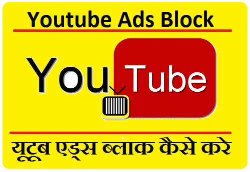 Youtube-Ke-Ads-Ko-Block-Or-Disable-Kaise-Kare