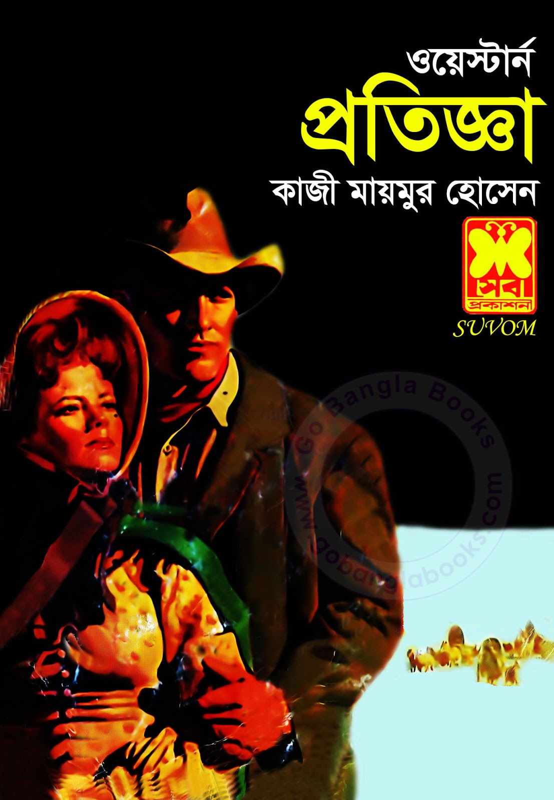Pratigya by Qazi Maimur Hossain (Western Series) ~ Free Download