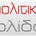 Φίλοι αναγνώστες θα είμαστε πάλι κοντά σας την Δευτέρα με ανανεωμένο το parapolitikaargolida.gr.