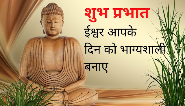 buddha good morning message in hindi image
