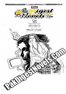 Bojh Part 3 (Novelette) By Roheela Khan