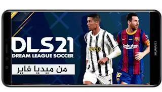 تنزيل لعبة دريم ليج Dream League 2021 Mod Offline مهكرة بدون نت بحجم صغير معا التعليق العربي للاندرويد بدون اعلانات بأخر اصدار من ميديا فاير