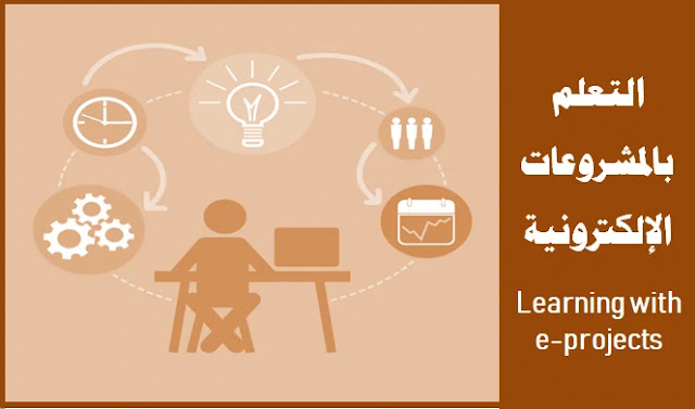 التعلم بالمشروعات الإلكترونية - Learning with e-projects