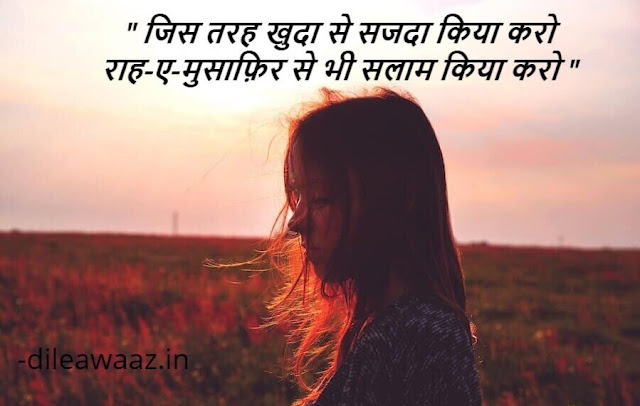 """Urdu Hindi gazal-उर्दू हिन्दी गजल-""""दिल-ए-ख्याल WISHFUL THINKING"""""""