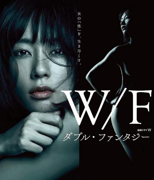 Drama Jepang Romantis Terbaru : Double Fantasy (2018)