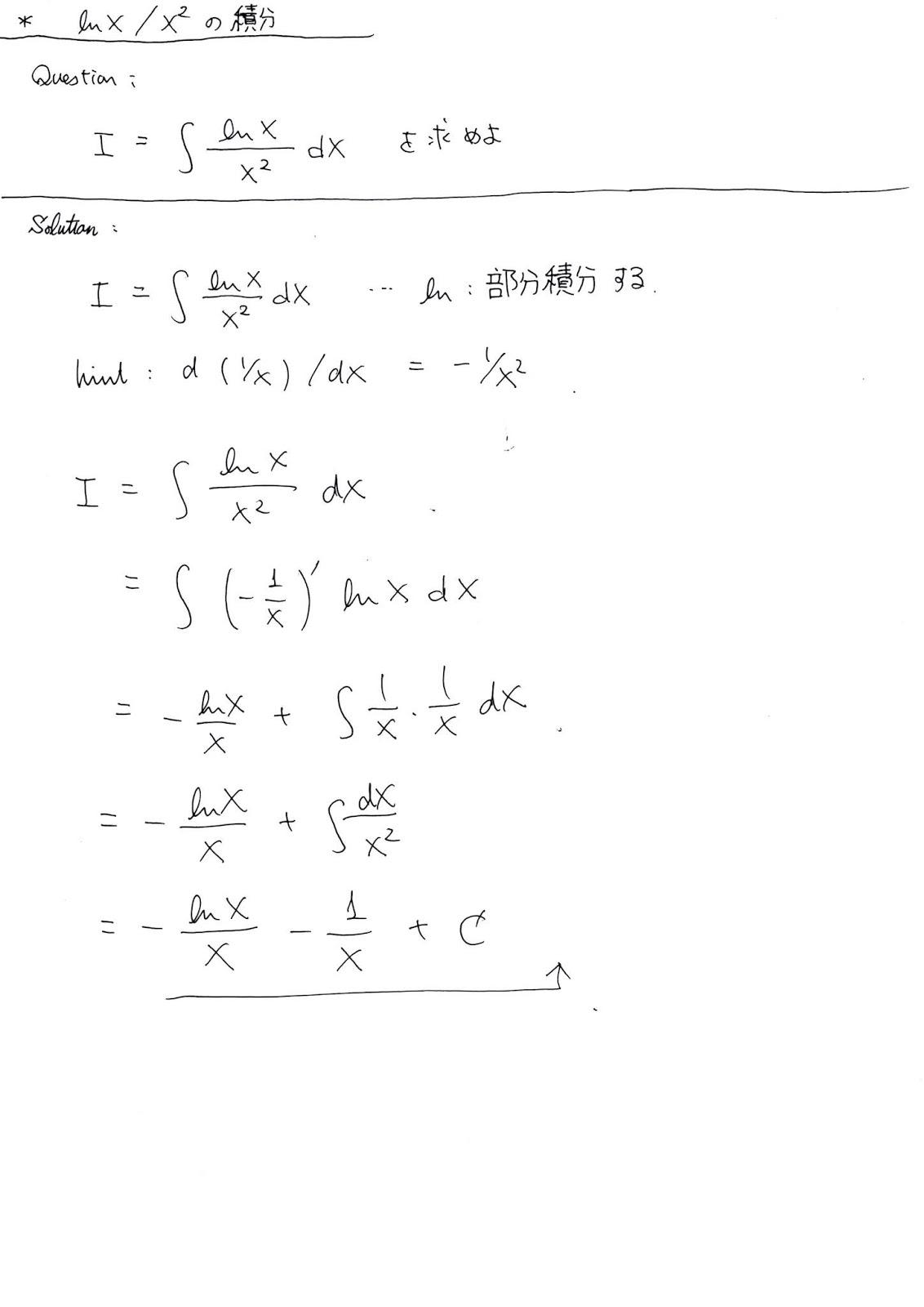 電気磁気工學を學ぶ: 【積分】ln(x) / x² の不定積分