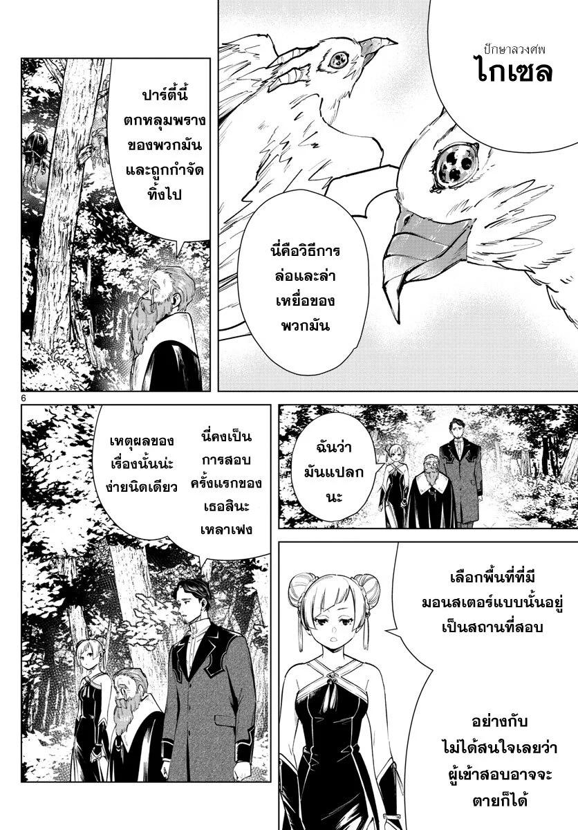 อ่านการ์ตูน Sousou no Frieren ตอนที่ 40 หน้าที่ 6