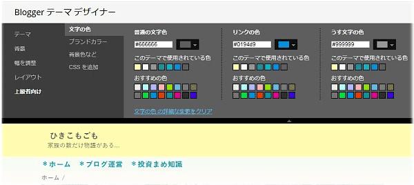 QooQテーマデザイナー