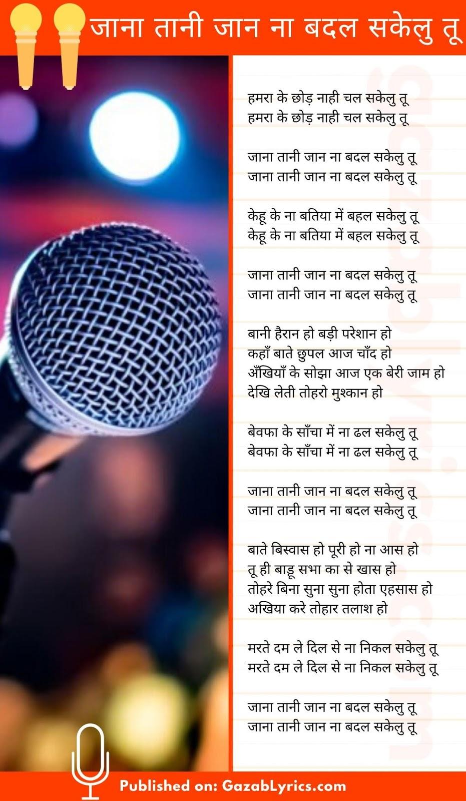 Jana Tani Jaan Na Badal Sakelu Tu image