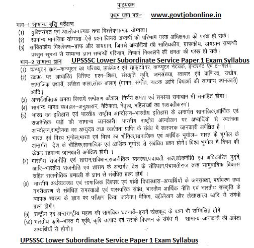 UPSSSC Lower Subordinate Services Paper 1 Exam Syllabus