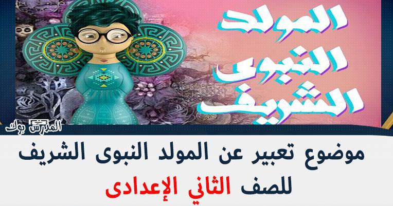 موضوع تعبير عن مولد النبي للصف الثاني الاعدادي