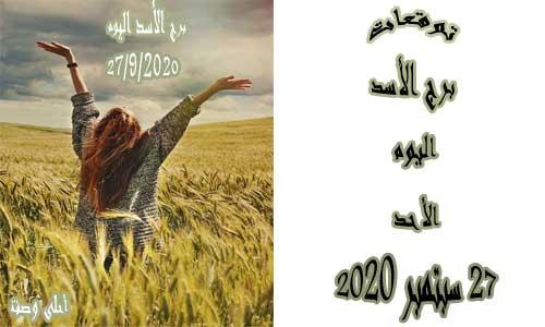 توقعات برج الأسد اليوم 27/9/2020 الأحد 27 سبتمبر / أيلول 2020 ، Leo