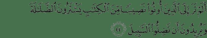 Surat An-Nisa Ayat 44
