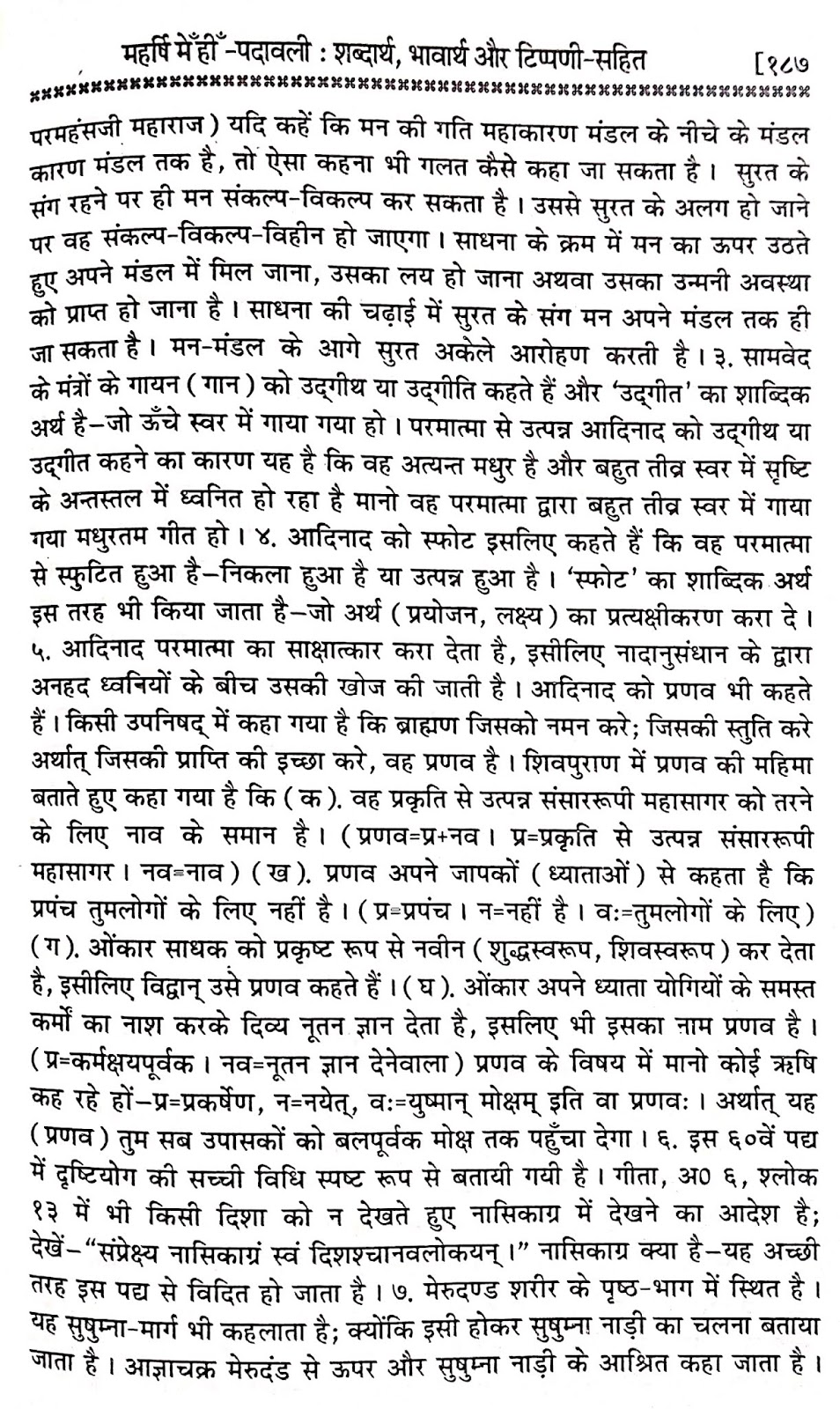 """P60, Complete knowledge of Vindu meditation? """"अध: ऊर्ध्व अरु दांएं बांएं।..."""" महर्षि मेंहीं पदावली अर्थ सहित। पदावली भजन 60 का टिप्पणी। उपनिषदों में नाद चर्चा।"""