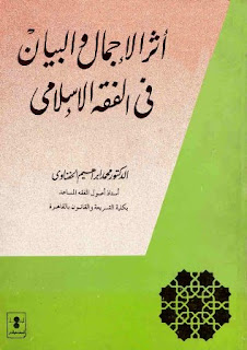 تحميل أثر الإجمال والبيان في الفقه الإسلامي pdf محمد إبراهيم الحفناوي