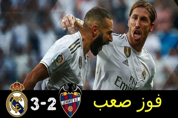 فوز صعب لريال مدريد بنتيجة 3-2 على  ليفانتي بالدوري الاسباني
