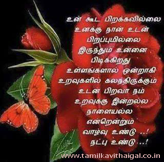 Tamil Kavithai About Friendship