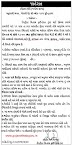 Collector Office Surendranagar Recruitment for Project Assistant Post 2020