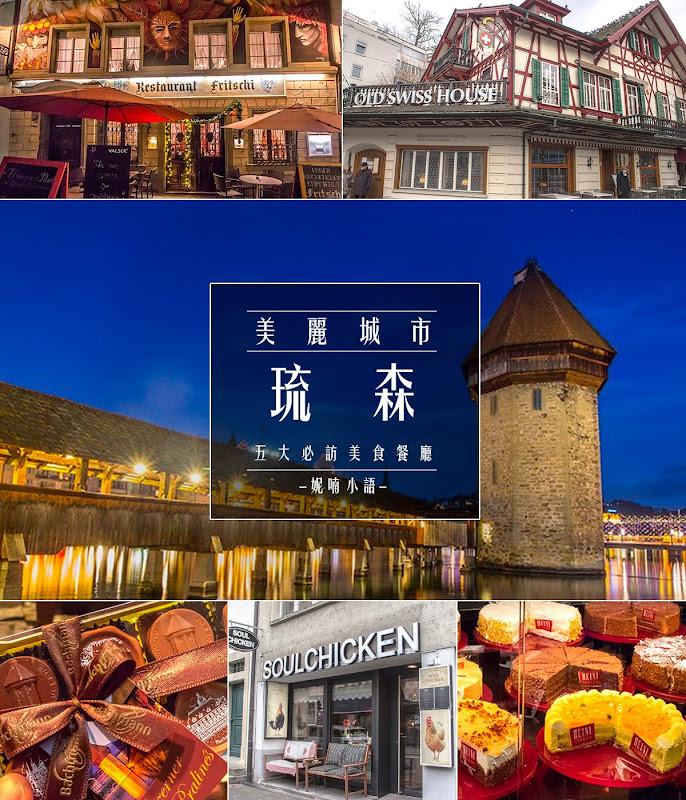 【瑞士琉森美食】琉森五間必訪美食餐廳。實現夢想的美食清單
