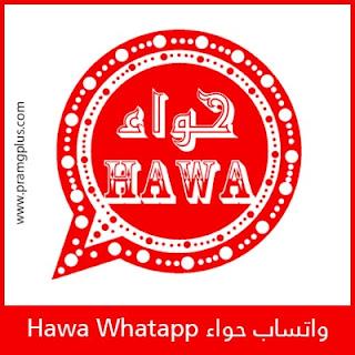تنزيل واتساب حواء أخر اصدار مجانا Hawa Whatsapp 2020