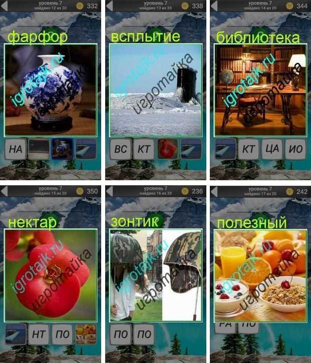 странный зонтик, полезный завтрак ответы на 600 забавных картинок 7 уровень