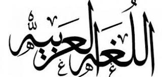 كورسات لغة عربية اون لاين افضل الكورسات على الاطلاق