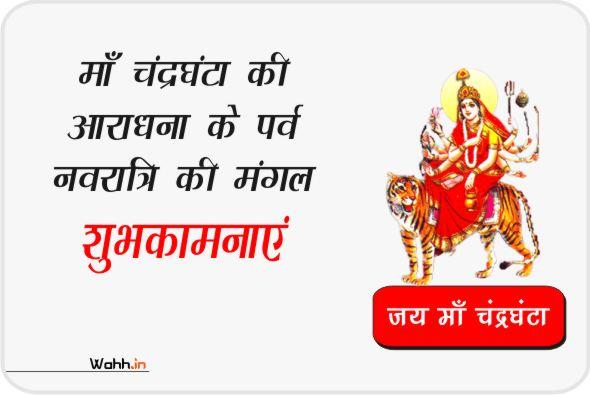 Navratri Maa Chandraghanta Caption