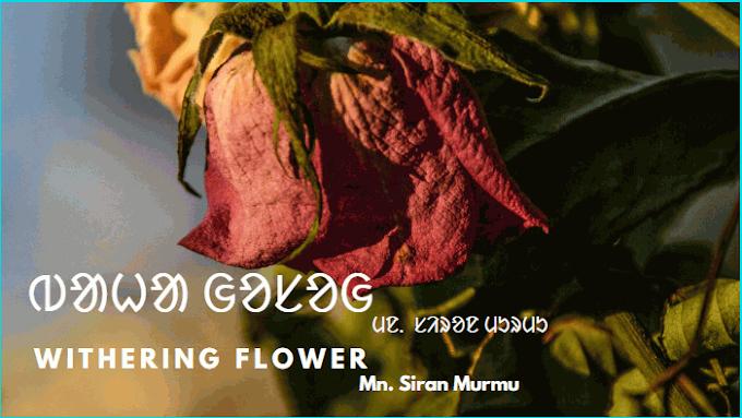 Withering Flower [ ᱵᱟᱦᱟ ᱜᱚᱥᱚᱜ ] | Santali Poem
