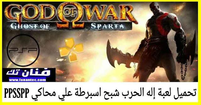 تحميل لعبة إله الحرب شبح إسبرطة God Of War Ghost of Sparta علي محاكي وأجهزة ppsspp