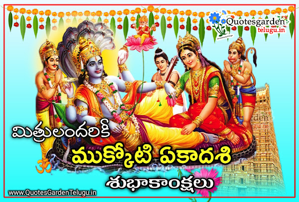 mukkoti-ekadashi-greetings-wishes-images-in-telugu-2020