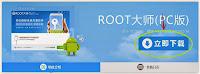 Root LG Optimus L5 II E450 Vroot