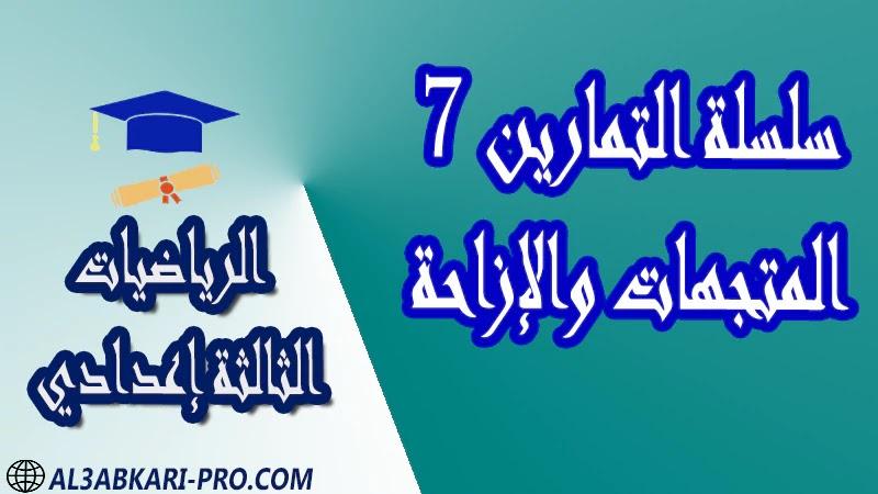تحميل سلسلة التمارين 7 المتجهات والإزاحة - مادة الرياضيات مستوى الثالثة إعدادي تحميل سلسلة التمارين 7 المتجهات والإزاحة - مادة الرياضيات مستوى الثالثة إعدادي