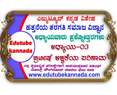 SSLC Social Science Chapter wise Question Answers : CHAPTER-3 Implications of British Rule