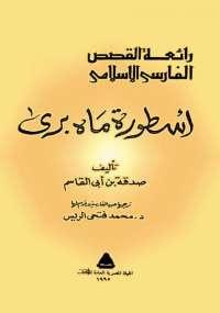 رواية أسطورة ماه بري pdf